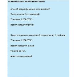 Электропривод (сервопривод) ESBE поворотный 95, 220В, 3-точ, 60 сек, 15Нм