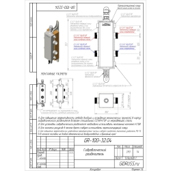 """Гидрострелка Gidruss """"Гидравлический разделитель GRSS-100-32"""" для отопления из нержавеющей стали"""