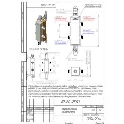 """Гидрострелка Gidruss """"Гидравлический разделитель GRSS-60-25"""" для отопления из нержавеющей стали"""