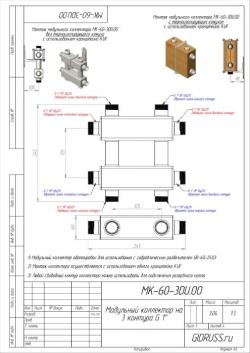 Модульный коллектор отопления Gidruss MK-60-3DU