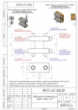 Модульный коллектор отопления Gidruss MKSS-40-3DU из нержавеющей стали