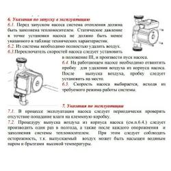 Насос циркуляционный Valtec VRS 25/8-180