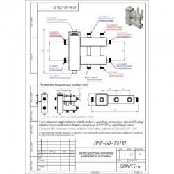 Коллектор отопления с гидрострелкой Gidruss компакт BMK-60-3DU