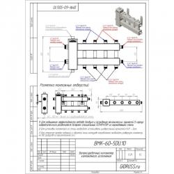 Коллектор отопления с гидрострелкой Gidruss компакт BMK-60-5DU