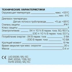 Контроллер ESBE поворотный CRA111230В 6Нм