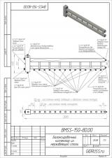 Коллектор отопления с гидрострелкой Gidruss BM-150-8 (направление по заказу) ЦЕНА договорная