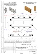 Модульный коллектор отопления Gidruss MK-60-5DU