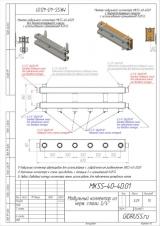 Модульный коллектор отопления Gidruss MKSS-40-4D из нержавеющей стали
