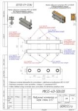 Модульный коллектор отопления Gidruss MKSS-40-5DU из нержавеющей стали