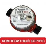 """Счетчик горячей воды """"ВСГД-15-03"""" композитный корпус"""