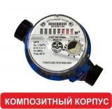 """Счетчик холодной воды """"ВСХ-15-03"""" композитный корпус"""