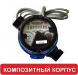 """Счетчик холодной воды """"ВСХд-15-03"""" композитный корпус с имп. выходом"""